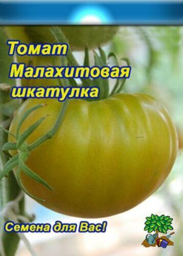 Seeds of Tomato Malachite Box 20 seeds Siberian garden Томат Помидор S0332