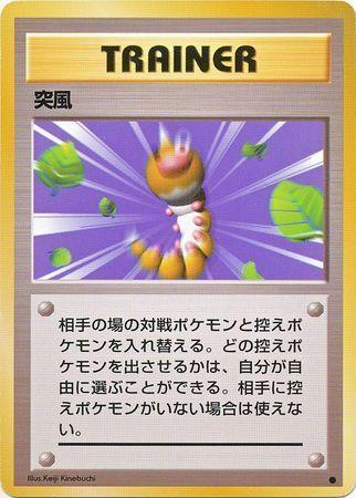 CHOOSE CARD Japanese Pokemon Cards Base Set 1996 Commons