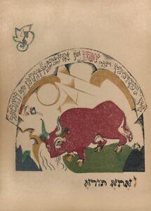 Communist Suprematism Poster of Jewish Passover Song EL LISSITZKY Chad Gadya 1
