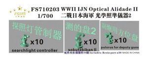 Five-Star-Model-1-700-710203-IJN-Optical-Alidade-10pcs-of-each-30pcs-in-total