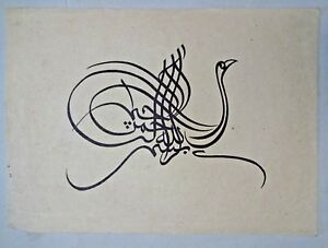 ANTIQUE-ISLAMIC-NAQSH-CALLIGRAPHY-OSTRICH-QURAN-ARABIC-PERSIAN-ZOOMORPHIC-ART-21