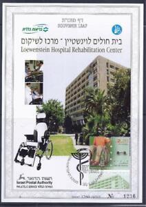 ISRAEL-2005-STAMPS-LOEWENSTEIN-HOSPITAL-CANTER-SOUVENIR-LEAF-CARMEL-509