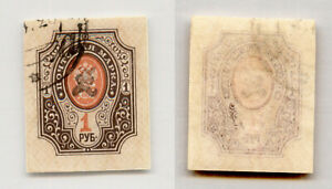 Armenia 1919 SC 103 used  imperf black. rtb5098