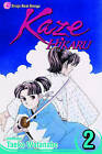 Kaze Hikaru, Volume 2 by Taeko Watanabe (Paperback / softback, 2006)