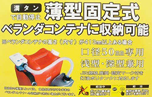 Toyo auto pump automatic stop-thin fixed TP-MS20 From Japan