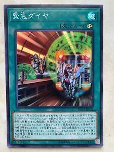 Yu-Gi-Oh Japanese RC03-JP043 Urgent Schedule Secret Rare