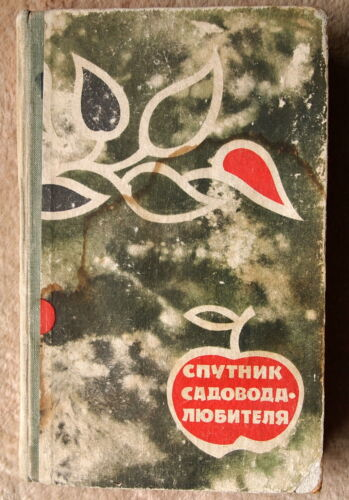 """Amateur gardener helper"" book from Soviet Union, USSR manual for gardening 1968"