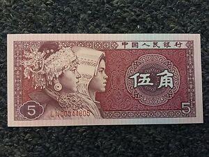 1980 Zhongguo Renmin Yinhuang 5 Wu Jiao Bill