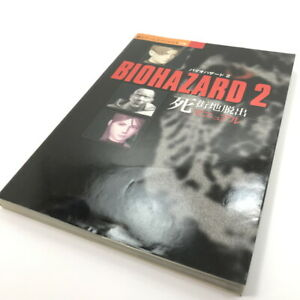 BIOHAZARD-2-Escape-Manual-Books-Japan-Video-Game-Guide-Book