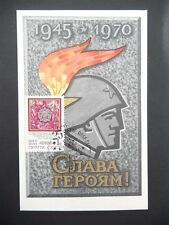 RUSSIA MK 1970 VICTORY WW2 MAXIMUMKARTE CARTE MAXIMUM CARD MC CM a8198
