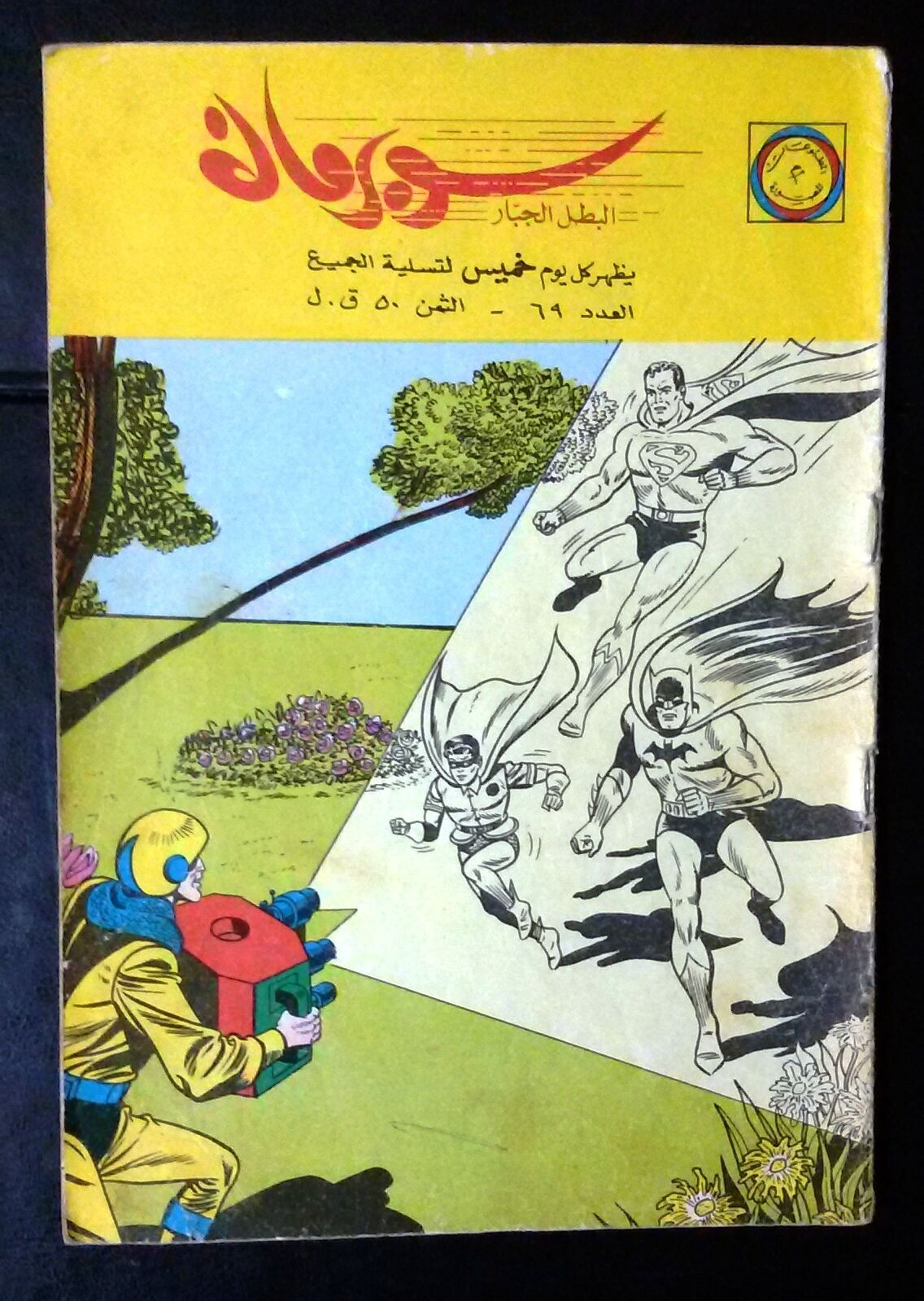 Superman Lebanese Arabic Batman Rare Comics 1965 No.69 Farbeed سوبرمان كومكس