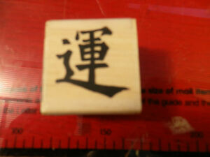 oriental good luck symbol  theme wooden rubber stamp - <span itemprop='availableAtOrFrom'>High Wycombe, United Kingdom</span> - oriental good luck symbol  theme wooden rubber stamp - <span itemprop='availableAtOrFrom'>High Wycombe, United Kingdom</span>