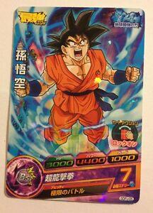 Dragon Ball Heroes Promo GDPJ-05
