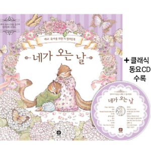 Details about The Day We Finally Meet Baby Coloring Books for Prenatal  Antenatal Education Mom
