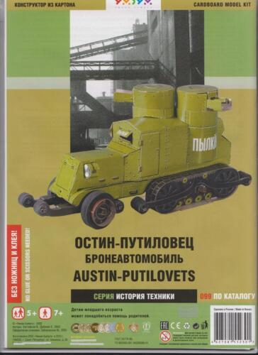 1//35 scale. Russian armored car Austin-Putilovets WW I Cardboard model kit