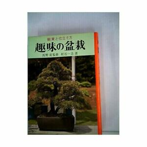 Hobby-of-bonsai-appreciation-and-tailoring-how-1965-Practical-Encyclopedia