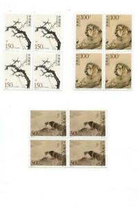 1998-15-China-3-Center-Block-4-Stamps-Mei-He-Xiang-Ning-Paintings-Security-Perfs