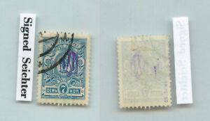 Ukraine-1918-SC-13-utilisee-Tchernihiv-signe-f9498