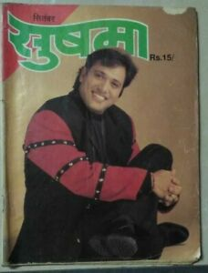 INDIA FILM MAGAZINE HINDI - SUSHMA SEP 1999, GOVINDA ...