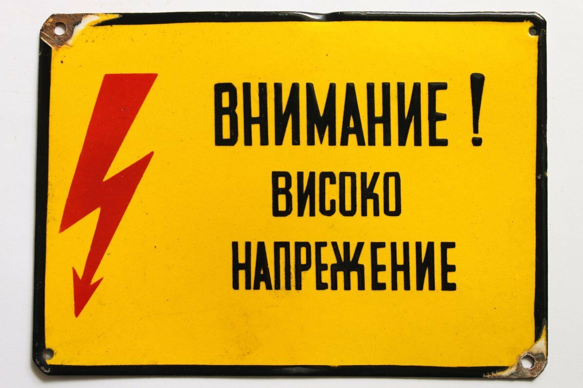 Bulgarian Enamel Metal Plate ATTENTION DANGER HIGH VOLTAGE