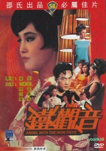 Angel with the iron fists 1967 dvd movie english sub region 0 image is loading angel with the iron fists 1967 dvd movie altavistaventures Choice Image