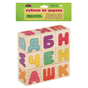 Russian Alphabet Wood Blocks Cubes Children Azbuka ABC Азбука Русский алфавит
