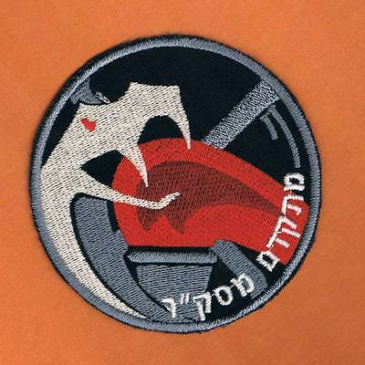 ISRAEL IDF FLIGHT ACADEMY HELICOPTER GUNSHIP  ADVANCED PHASE PATCH  NO RESERVE