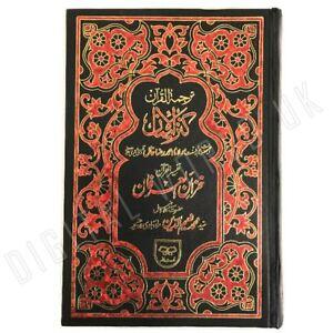 Kanzul Iman The Holy Quran Urdu