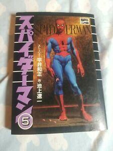 RARE-Spider-Man-Manga-Vol-5-Japanese-Import-Softback