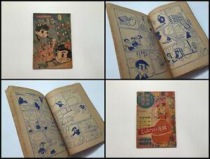 1950s-Japanese-Syowa-Manga-Book-Vtg-Comic-Appendix-Not-for-sale-Hula-Hoop-S445