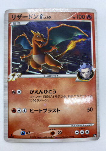 Charizard Holo G LV.X Supreme Victors 1st Half Deck 001/016 Pokemon Excellent+