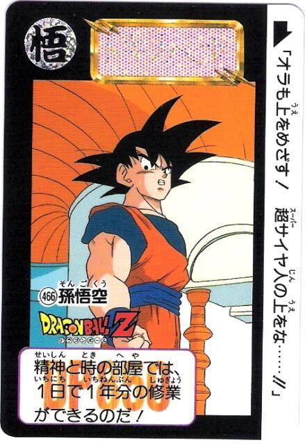 DRAGON BALL Z DBZ HONDAN PART 1 CARDDASS CARD REG CARTE 7 MADE IN JAPAN 1995 **