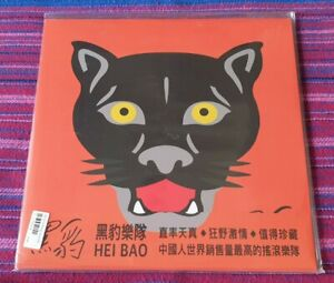 Mainland Rock Hei Bao ( 黑豹 ) ~ Hei Bao ( 2019 Version ) Lp