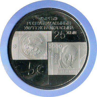 Kyrgyzstan 5 som 25 Years of the National Currency 2018 Cu-Ni