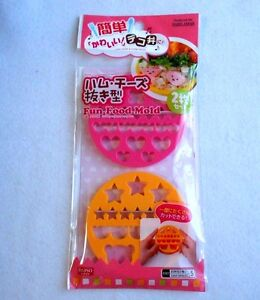 daiso japan fun food mold good for ham cheese lunch series bento ebay. Black Bedroom Furniture Sets. Home Design Ideas