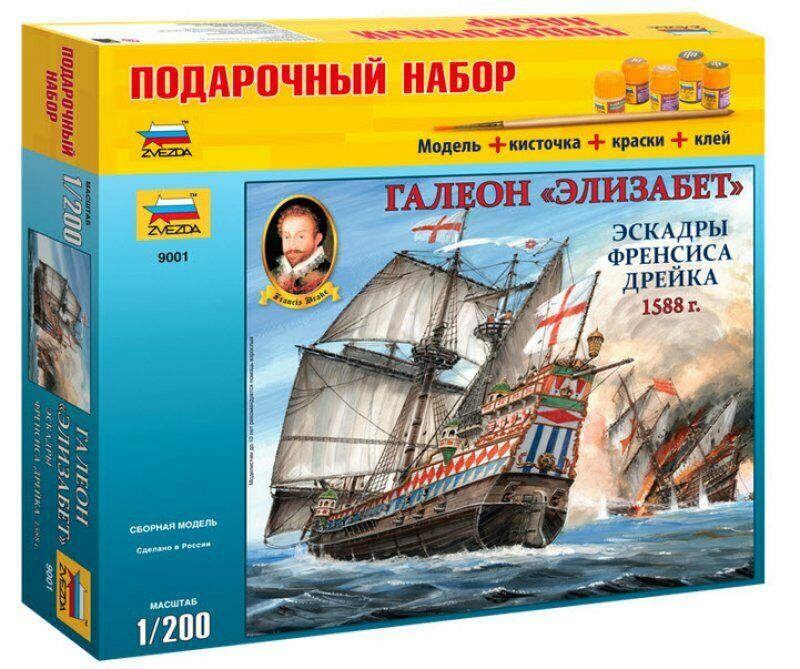 1 200 Scale model. Galleon  Elizabeth  Squadron of Francis Drake in 1588