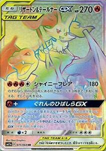 Tarjeta-De-Pokemon-japones-Charizard-amp-Braixen-Gx-HR-075-064-SM11a-Japon-oficial