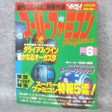 SUPER FAMICOM MAGAZINE Ltd Booklet 6 Guide Cheat R-TYPE DUNGEON MASTER Book