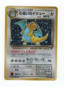 (210108) DARK DRAGONITE Japanese Pokemon ROCKET SET Holo Card No.149 PICS- MINT?