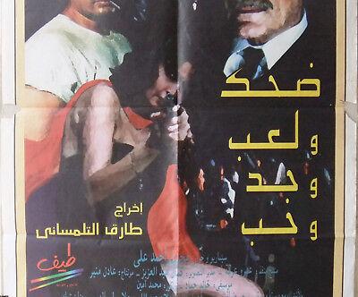 ملصق مصري افيش فيلم ضحك ولعب وجد وحب عمرو دياب Egyptian Arabic Film Poster 90s Ebay