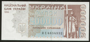 Ukraine 200000 Karbovantsiv 1994 Pick 98b UNC