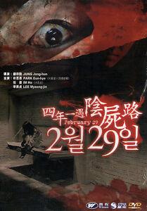 February-29-DVD-Feb-29-Park-Eun-Hye-Im-Ho-Lee-Myeong-Jin-NEW-R0-Eng-Sub-Horror