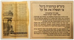 Details about Hebrew newspaper article