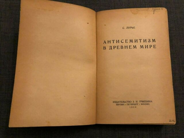 VERY RARE BOOK C.LURIE: ANTISEMITISM IN ANCIENT WORLD,1923, BERLIN, IN RUSSIAN