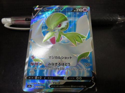 Pokemon card S2a 074//070 Gardevoir V SR Explosive Flame Sword /& Shield