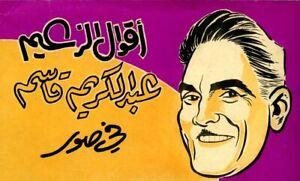 1960-1st-Ed-IRAQ-Ideas-in-Picture-ABDUL-KARIM-QASSIM-Baghdad
