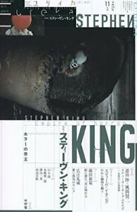Eureka-2017-November-Stephen-King-Horror-of-the-emperor-book-magasin