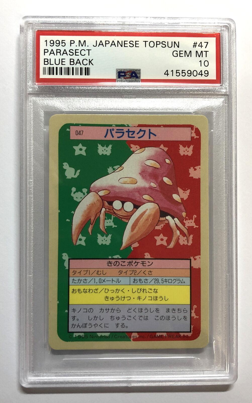 ポケモンPSA 10ジェムミント1995パラシュートトップサンブルーバック日本プロモ