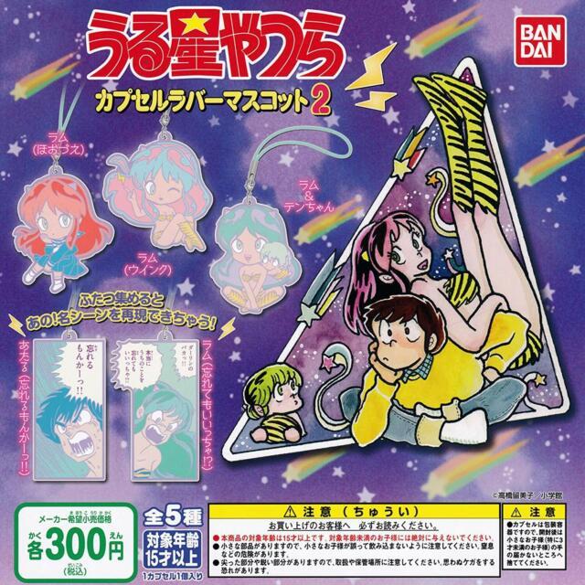 Urusei Yatsura Capsule Rubber Mascot BANDAI All 5 types set
