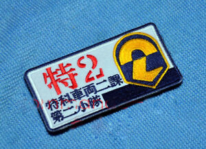 "Anime Patlabor 4"" Patch Cosplay Embroidered Sew-On Badge ..."